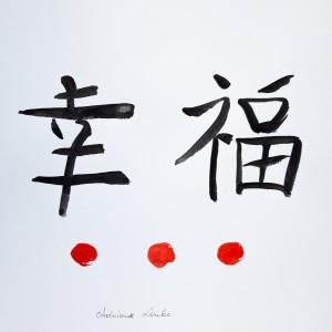 """""""Chiński znak Fu"""" kaligrafia chińska akwarelami"""