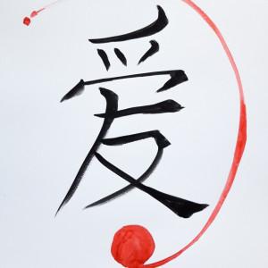 """Chiński znak miłości"" chińska kaligrafia-obraz A2"